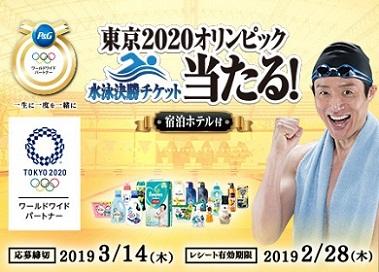 当たる!東京2020オリンピック水泳決勝(ホテル付) P&Gプレゼントキャンペーン.jpg