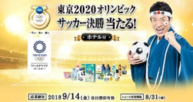 日本 東京2020オリンピックサッカー決勝当たる  プレゼントキャンペーン2.jpg